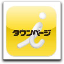 【iPhone,iPad】「iタウンページ」がバージョンアップで050 plusと連携