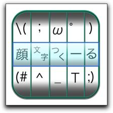 【iPhone,iPad】オリジナルな顔文字を作ろう!「顔文字つくーる」(無料)がリリース
