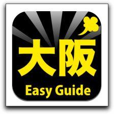 【iPhone,iPad】観光スポットガイド「大阪サクッとガイド」が今だけお買い得