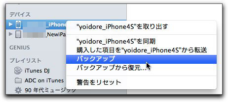 【iPhone】iPhone 5が届いたので、アクティベーションをしました