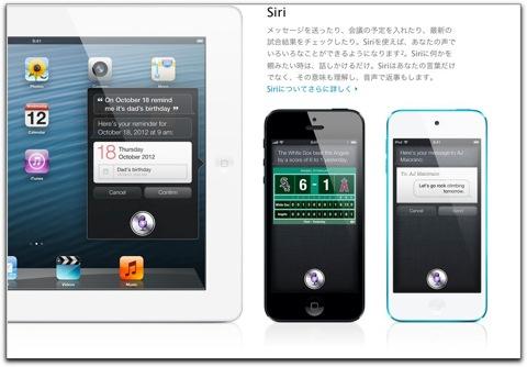 【iPhone,iPad】iOS 6の10月よりの追加機能(Siri)