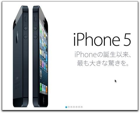 iPhone 5をSoftBankオンラインショップで予約するには、この方法で