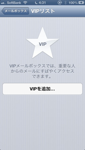 【iPhone,iPad,Mac】iOS 6新機能、メールの「VIP機能」を使おう!