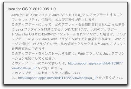 【Mac】Appleが「Java for Mac OS X 10.6 Update 10」をリリース