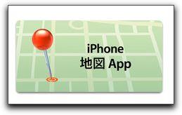 【iPhone,iPad】AppleがApp Storeで「iPhone 地図 App」「iPad 地図 App」の特集