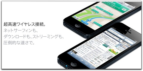 【iPhone 5】LTEデータと音声通話が同時にできるのか?