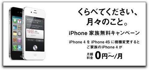 【iPhone】SoftBank「家族無料キャンペーン」のiPhone4をiPhone4Sに引き継げるのか?