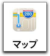 【iPhone,iPad】iOS 6のマップの凄さは二本指で!