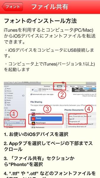 【iPhone,iPad】「Phonto」の日本語の文字入れ機能が素晴らしい