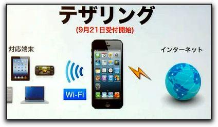 iPhone 5で「テザリング」、皆さん使ってるの?