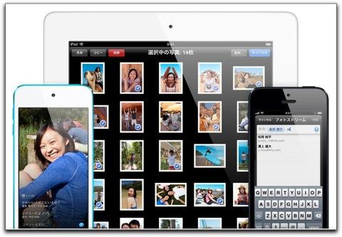 【Mac,iPhone,iPad】指定した写真を特定の相手だけ公開できる「共有フォトストリーム」