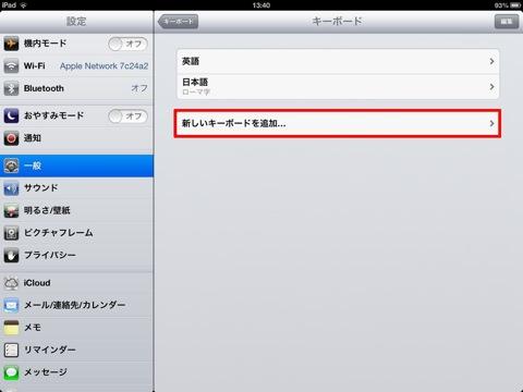 【iPhone,iPad】全角スペースを入力する方法