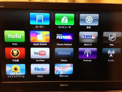 今夜の「Appleスペシャルイベント」はApple TV でライブストリーミング
