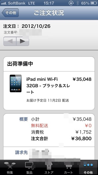 【iPad】Apple Online StoreでオーダーしたiPad miniが出荷準備中に