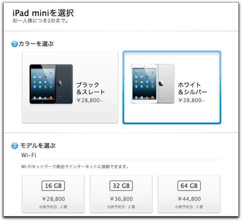 iPad mini今ならまだ11月2日に手に入る