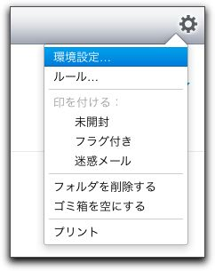 【Mac,iPhone,iPad】メールアドレス「xxxxx@iCloud.com」とエイリアスを使う