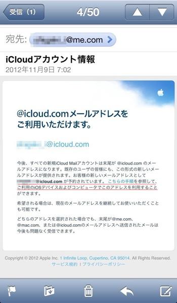 【Mac,iPhone,iPad】メールアドレス「xxxxx@iCloud.com」の利用方法