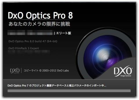 【Mac】DxO Optics Pro 8がリリース、11月15日までリリースキャンペーン中