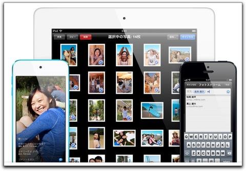 【Mac,iPhone,iPad】iCloudの共有フォトストリームに制限はあるのか?