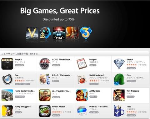 【Mac】Black FridayでのMac App Storeアプリのセール情報