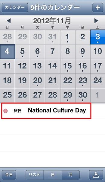 【iPhone,iPad】カレンダーの祝日表記が英語になる問題
