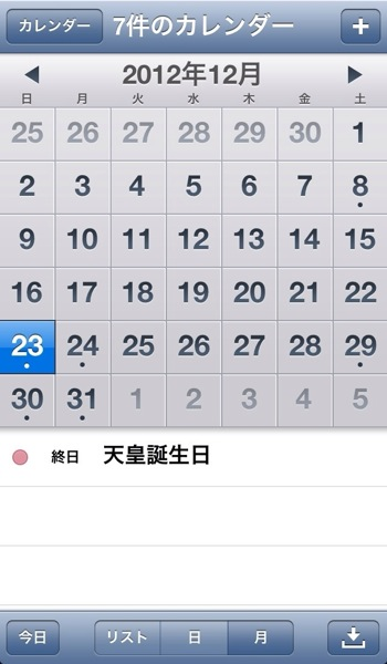 【Mac,iPhone,iPad】カレンダーの祝日が英語表記になる問題が解決