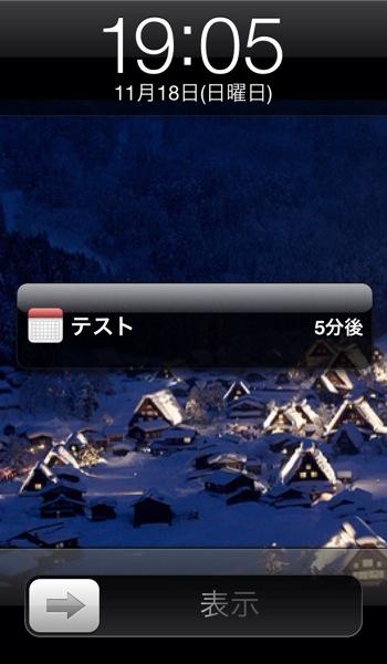 【iPhone,iPad】同期したGoogleカレンダーのイベントの通知設定