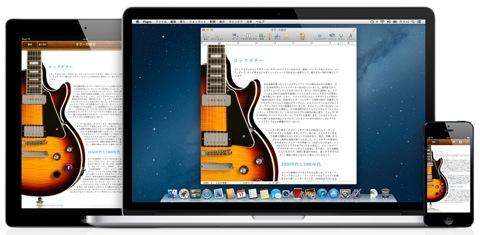 【Mac,iPhone,iPad】iCloudの特定ファイルだけ削除する方法
