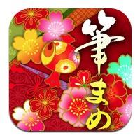 【iPhone,iPad】「筆まめ年賀2013」(無料)のアドオンが今だけお買い得
