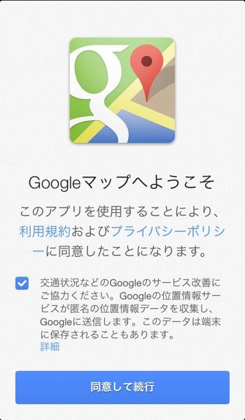 【iPhone,iPad】「Google Maps」の使い方、二本指も!