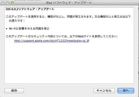 iTunes 11でiPad miniを「iOS 6.0.2」にソフトウェアだけアップデートしてみたけれど