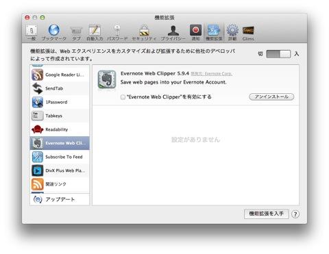 【Mac】SafariでのEvernoteクリッパーでGoogle AdSenseが非表示になる問題が解決