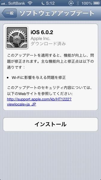 AppleよりiPhone 5,iPad miniの「iOS 6.0.2」がリリース