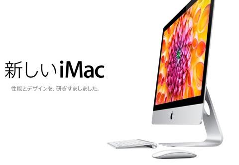 【Mac】私のiMac 27インチは、お年玉になりそう