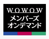 【iPhone,iPad】「WOWOWメンバーズオンデマンド」がパソコンでも12月17日より視聴可能に