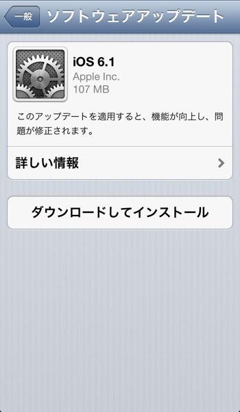 【iPhone,iPad】Appleより「iOS 6.1」がリリース