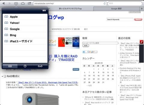 【iPhone,iPad】Safariのブックマークが同期しなくなった、その時の対処方法