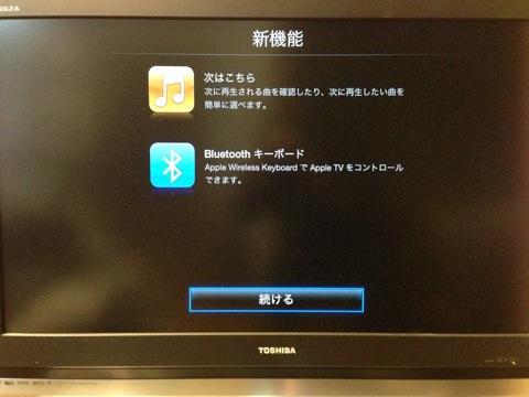【Apple TV】BluetoothのWireless Keyboardを使ってみたけれど