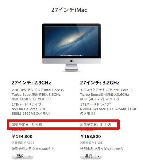 【Mac】iMac 27インチの出荷予定日が3-4週に短縮