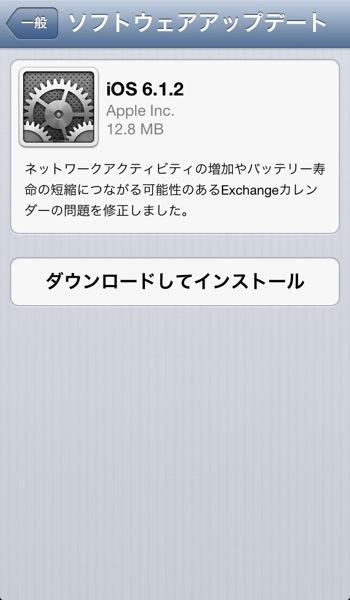 【iPhone,iPad】AppleからiOS 6.1.2がリリース