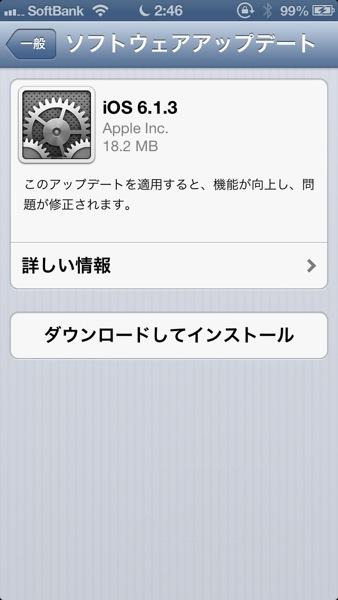 【iPhone,iPad】Appleより、一段と改善されたマップの「iOS 6.1.3」がリリース