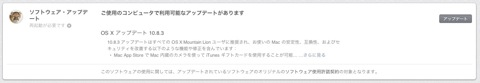 【Mac】Appleより「OS X Mountain Lion 10.8.3」がリリース