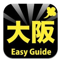 【iPhone,iPad】「大阪サクッとガイド」が今だけ無料