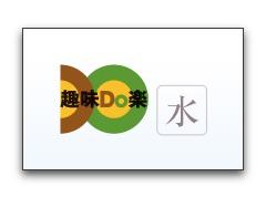 【iPhone,iPad】NHK「趣味Do楽」で「なるほど便利!くらしで使えるスマホ&タブレット」