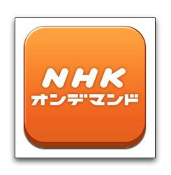 【iPhone,iPad】iPhoneでNHKオンデマンドがみれる「NHKオンデマンド」