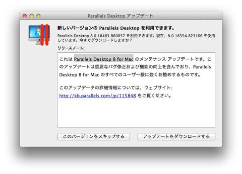 【Mac】「Parallels Desktop 8 for Mac」アップデートがリリース