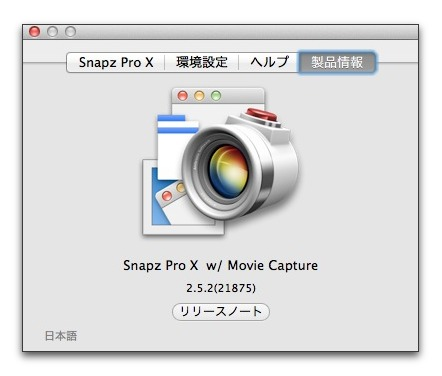 【Mac】スクリーンキャプチャ「Snapz Pro X 2.5.2」がリリース