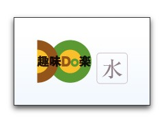 iPhone,iPad】NHK「趣味Do楽」で...