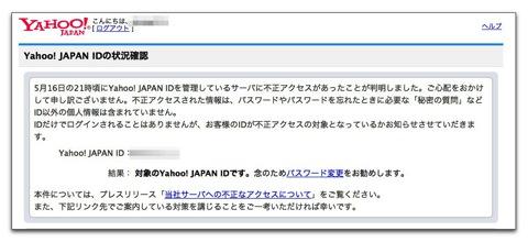 私の「Yahoo! JAPAN ID」が不正アクセスの対象となっていた