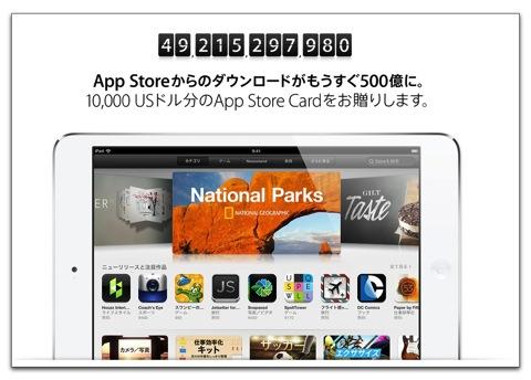 10,000 USドル分のApp Store Cardをゲットしよう「500億Appカウントダウンプロモーション」